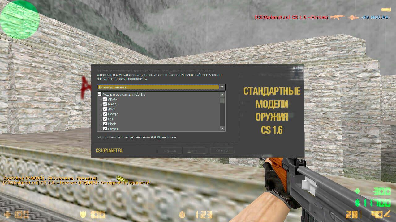 Скачать стандартные модели для кс 1. 6 оружия.